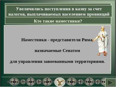 В Персии их называли сатрапами, а в Риме –наместниками, назначаемыми Сенатом....