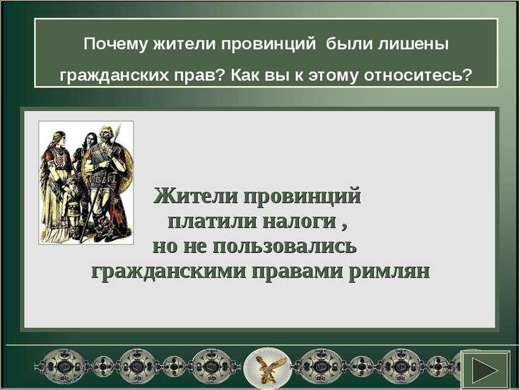 С какими группами населения Греции было схоже их положение? Почему жители про...