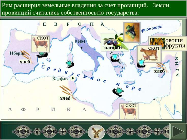 Как влияло присоединение провинций на хозяйство Рима ? Расширились возможност...