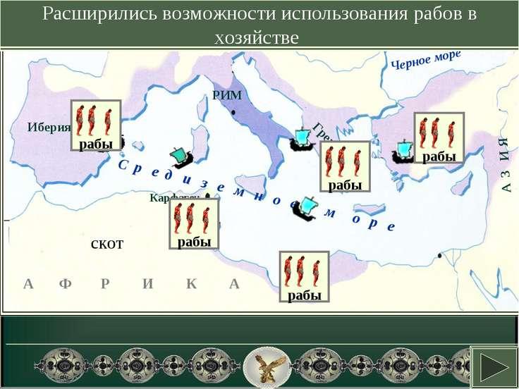 Как влияло присоединение провинций на хозяйство Рима ? скот Расширились возмо...