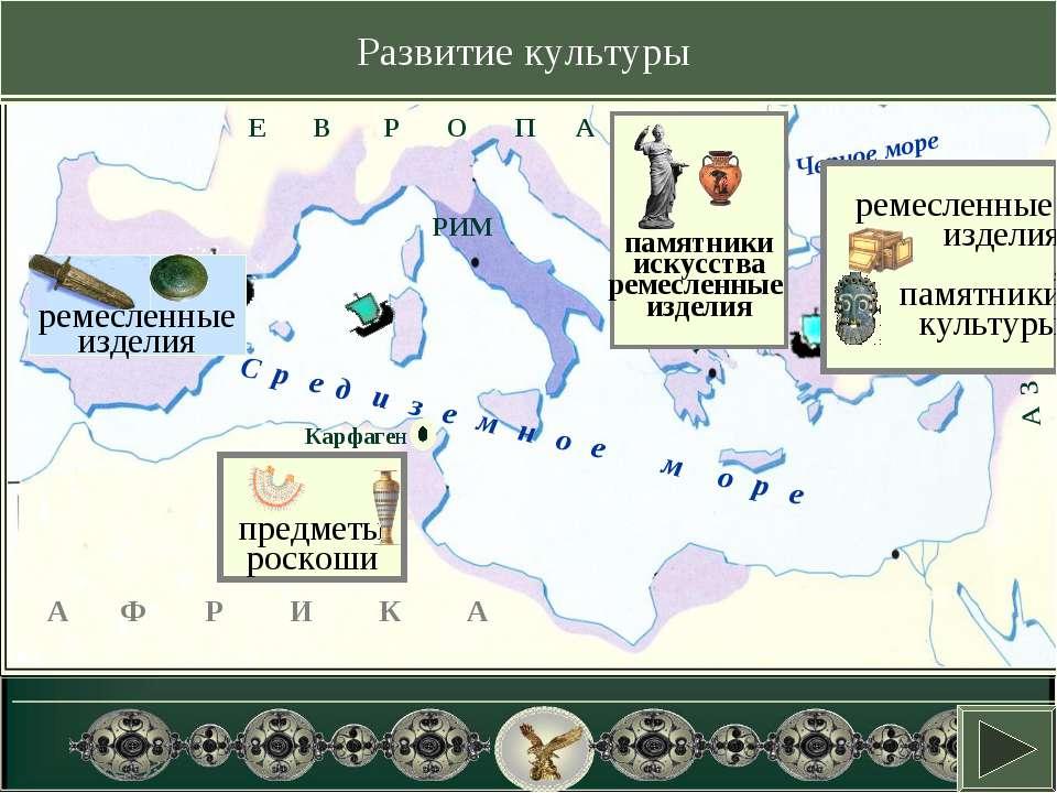 Какое еще значение имело появление провинций ? Развитие культуры