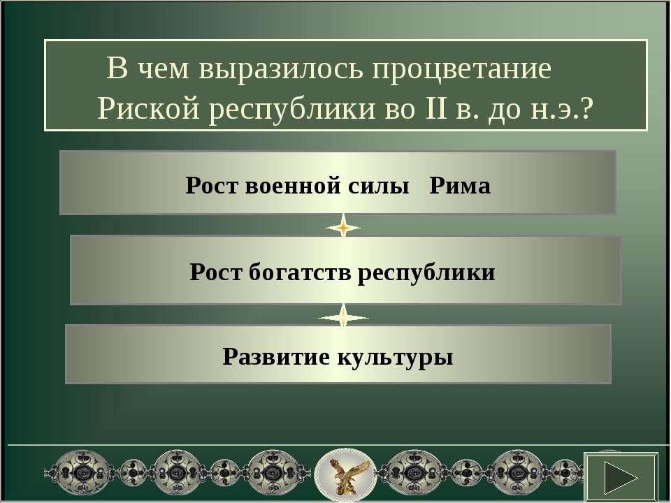 Рост военной силы Рима Рост богатств республики Развитие культуры В чем выраз...