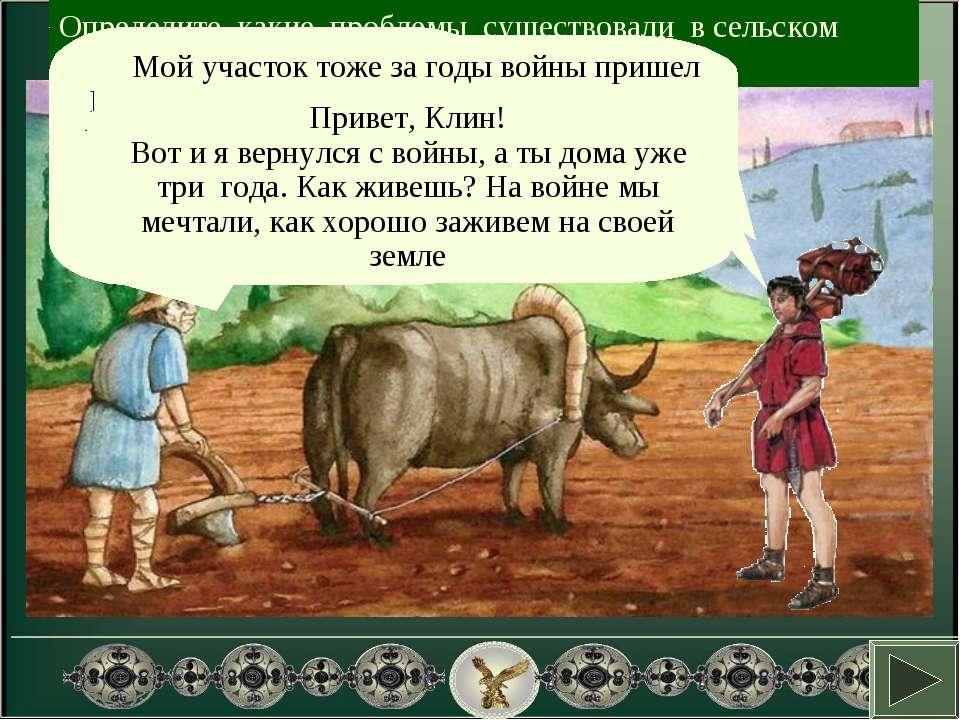 Определите, какие проблемы существовали в сельском хозяйстве Рима. Возможно т...