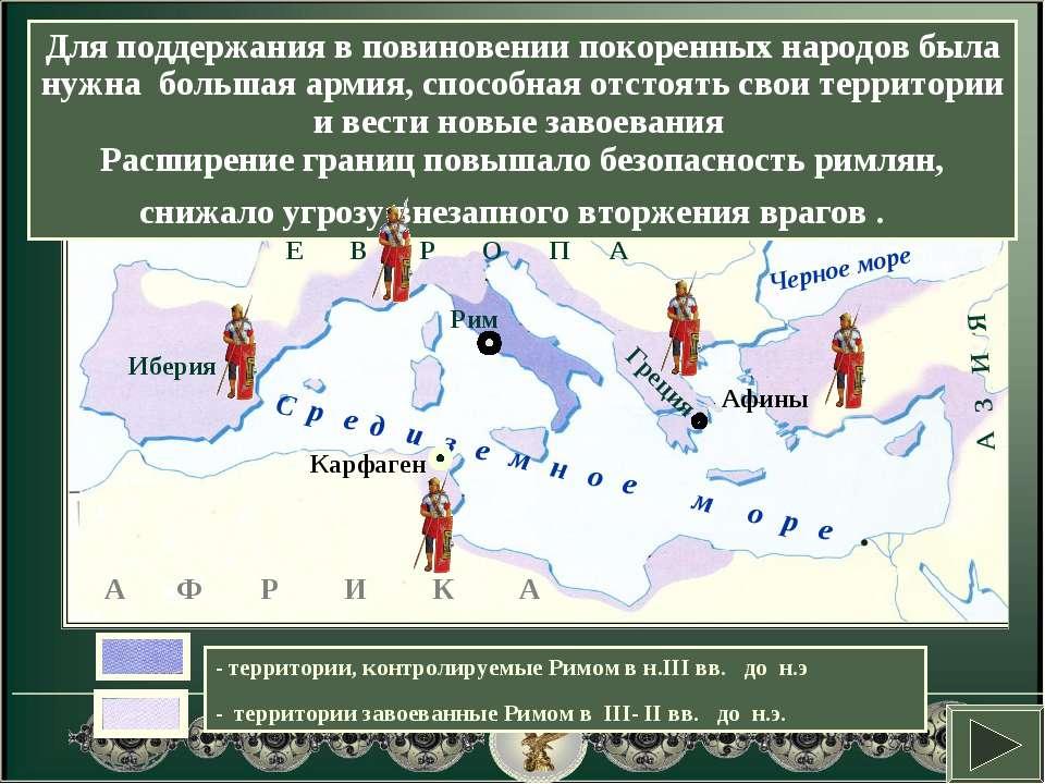 Как и почему изменилась территория Римской республики? Карта-схема. Рост терр...
