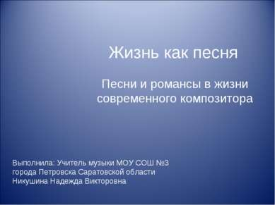 Жизнь как песня Песни и романсы в жизни современного композитора Выполнила: У...