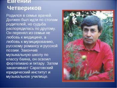 Евгений Четвериков Родился в семье врачей. Должен был идти по стопам родителе...
