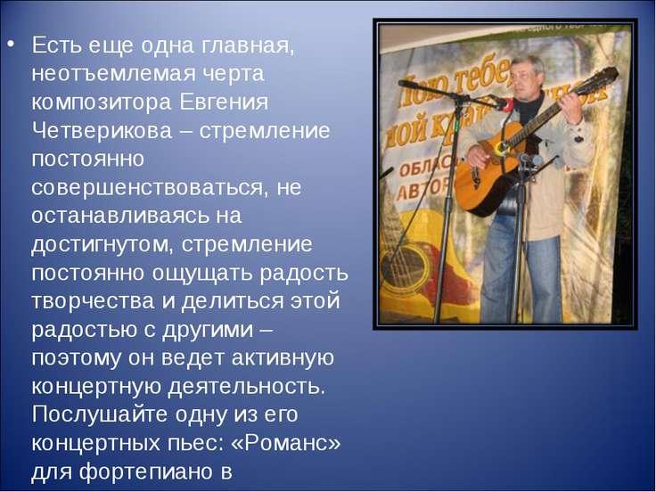 Есть еще одна главная, неотъемлемая черта композитора Евгения Четверикова – с...