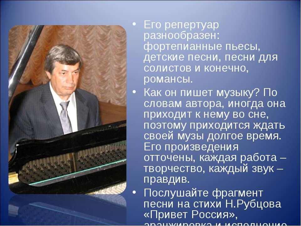 Его репертуар разнообразен: фортепианные пьесы, детские песни, песни для соли...