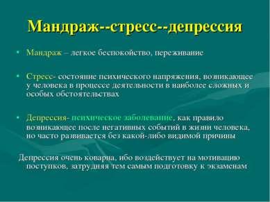 Мандраж--стресс--депрессия Мандраж – легкое беспокойство, переживание Стресс-...