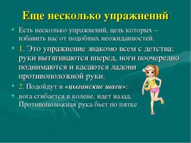 Еще несколько упражнений Есть несколько упражнений, цель которых – избавить в...