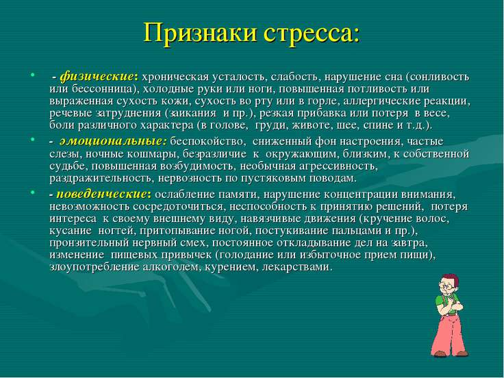 Признаки стресса: - физические: хроническая усталость, слабость, нарушение с...