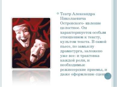 Театр Александра Николаевича Островского- явление целостное. Он характеризует...