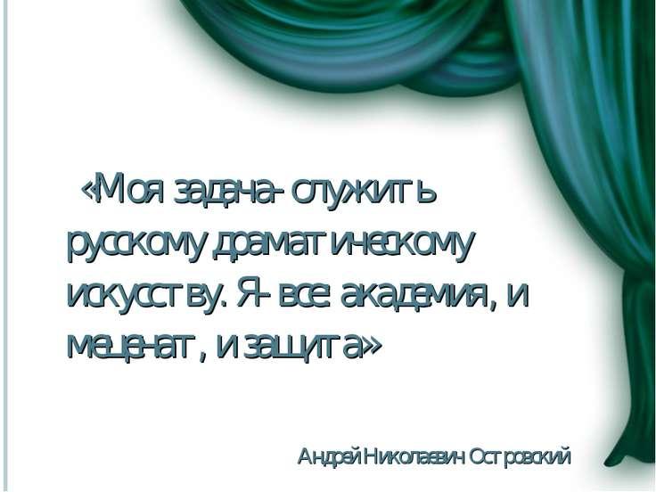 «Моя задача- служить русскому драматическому искусству. Я- все: академия, и м...