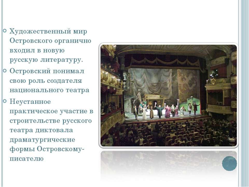 Художественный мир Островского органично входил в новую русскую литературу. О...