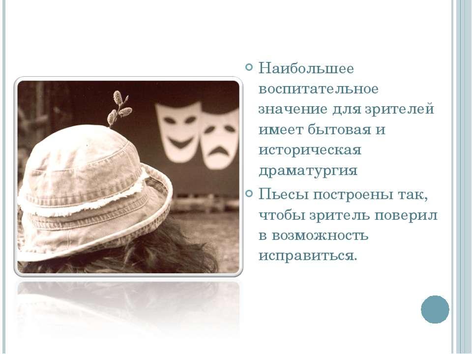 Наибольшее воспитательное значение для зрителей имеет бытовая и историческая ...