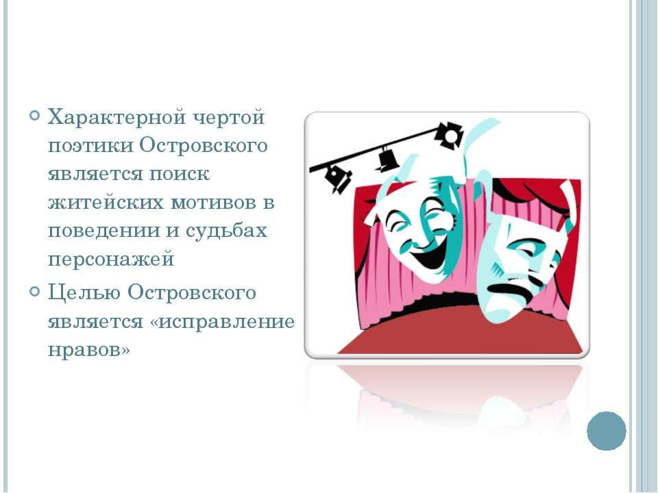 Характерной чертой поэтики Островского является поиск житейских мотивов в пов...