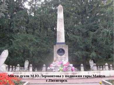 Место дуэли Лермонтова в Пятигорске в наше время. Место дуэли М.Ю.Лермонтова ...
