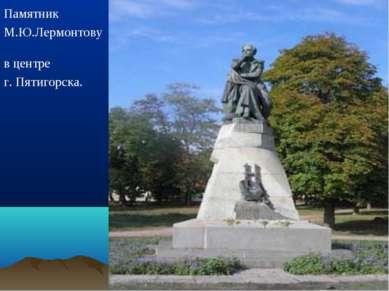 Памятник М.Ю.Лермонтову в центре г. Пятигорска.