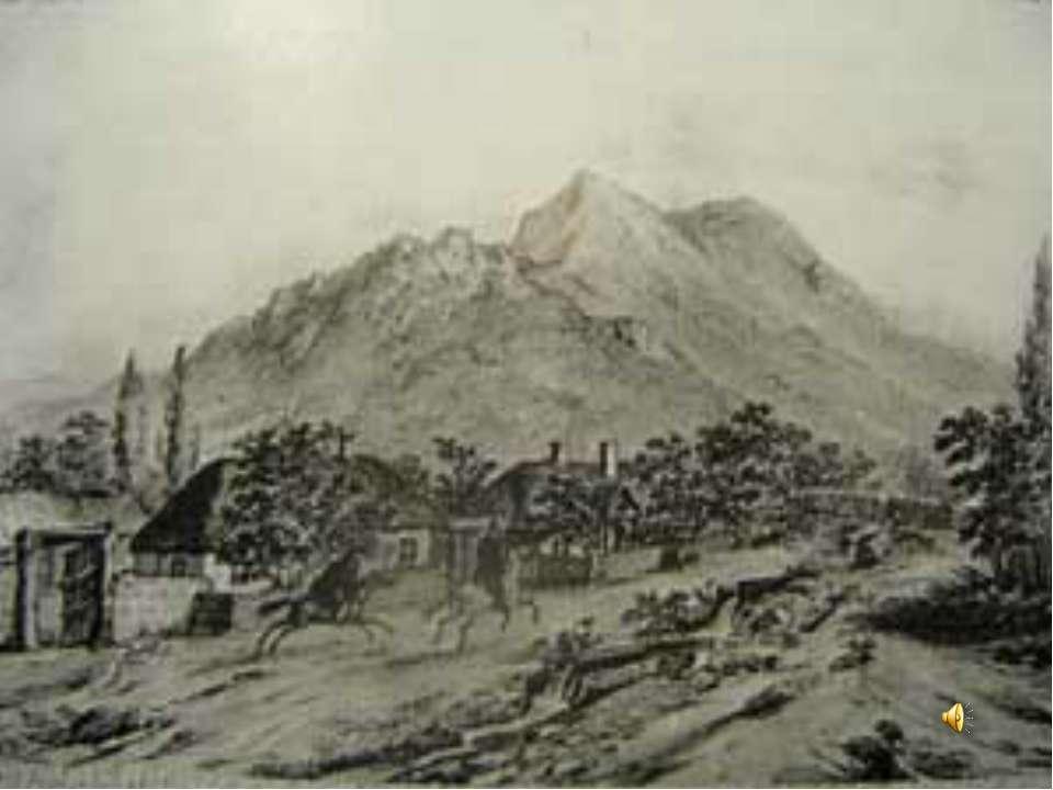 Бештау около Железноводска.1837