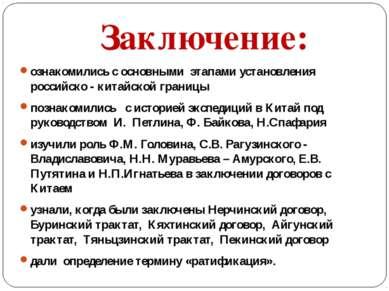 Заключение: ознакомились с основными этапами установления российско - китайск...