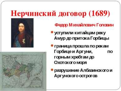 Нерчинский договор (1689) Федор Михайлович Головин уступили китайцам реку Аму...
