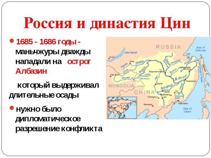 Россия и династия Цин 1685 - 1686 годы - маньчжуры дважды нападали на острог ...