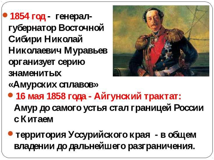 16 мая 1858 года - Айгунский трактат: Амур до самого устья стал границей Росс...