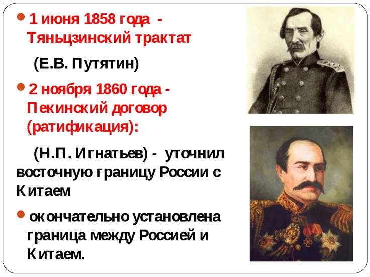 1 июня 1858 года - Тяньцзинский трактат (Е.В. Путятин) 2 ноября 1860 года - П...