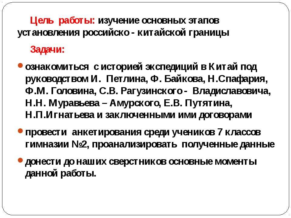 Цель работы: изучение основных этапов установления российско - китайской гран...