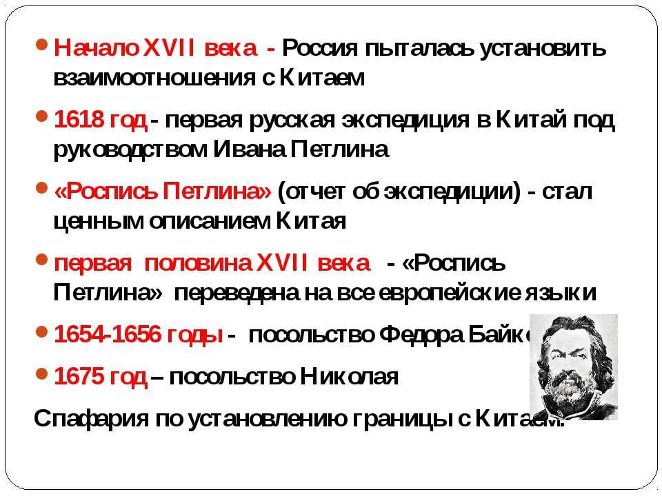 Начало XVII века - Россия пыталась установить взаимоотношения с Китаем 1618 г...