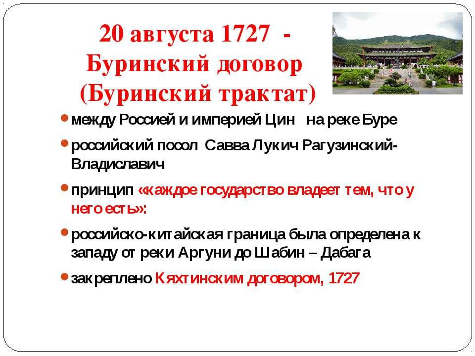 20 августа 1727 - Буринский договор (Буринский трактат) между Россией и импер...