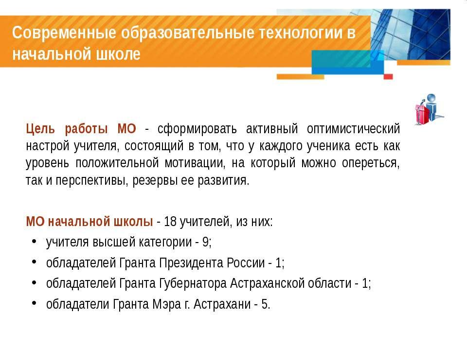 Современные образовательные технологии в начальной школе Цель работы МО - сфо...