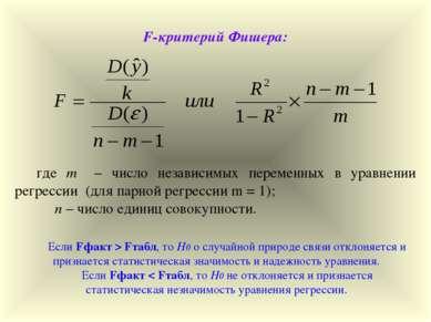 F-критерий Фишера: где m – число независимых переменных в уравнении регрессии...