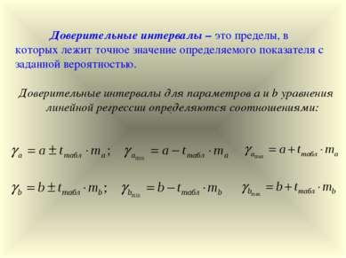 Доверительные интервалы – это пределы, в которых лежит точное значение опреде...