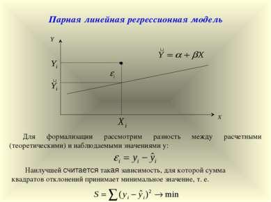 Парная линейная регрессионная модель Для формализации рассмотрим разность меж...