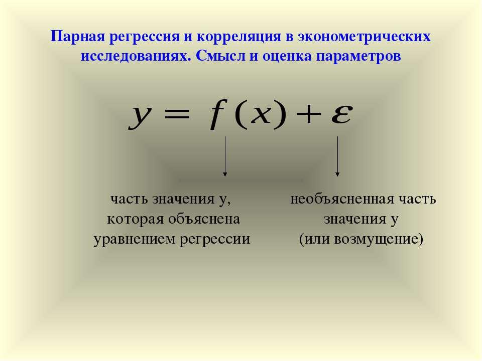 Парная регрессия и корреляция в эконометрических исследованиях. Смысл и оценк...