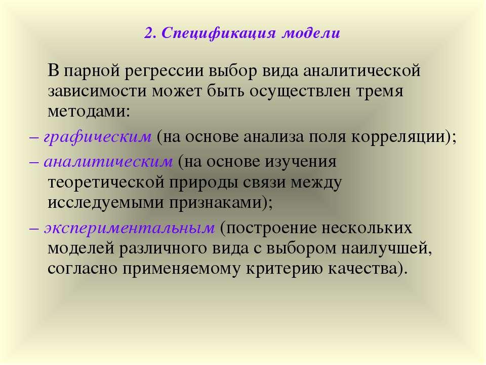2. Спецификация модели В парной регрессии выбор вида аналитической зависимост...