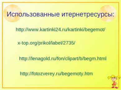 x-top.org/prikol/label/2735/ http://lenagold.ru/fon/clipart/b/begm.html http:...