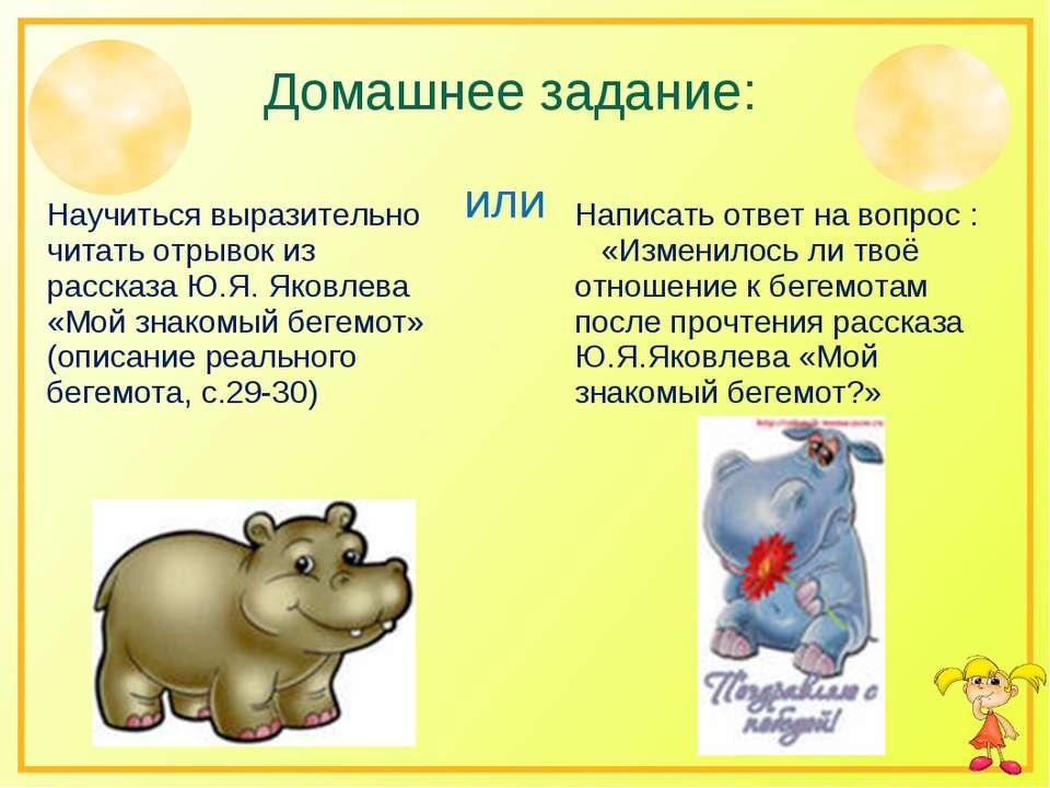 Домашнее задание: Научиться выразительно читать отрывок из рассказа Ю.Я. Яков...