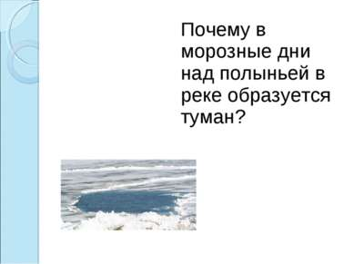 Почему в морозные дни над полыньей в реке образуется туман?