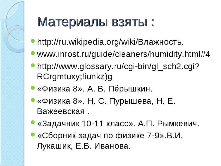 Материалы взяты : http://ru.wikipedia.org/wiki/Влажность. www.inrost.ru/guide...