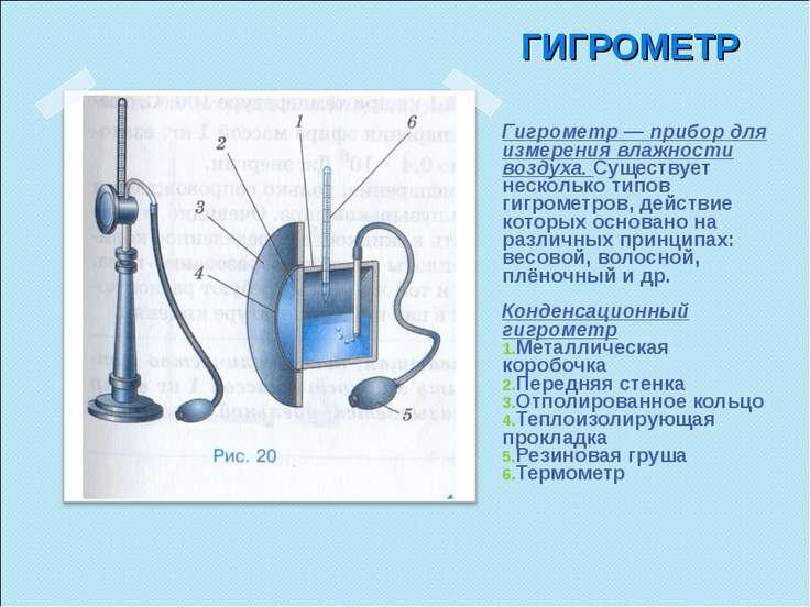 ГИГРОМЕТР Гигрометр — прибор для измерения влажности воздуха. Существует неск...