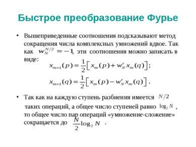 Быстрое преобразование Фурье Вышеприведенные соотношения подсказывают метод с...