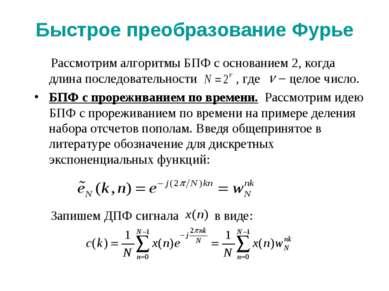Быстрое преобразование Фурье Рассмотрим алгоритмы БПФ с основанием 2, когда д...