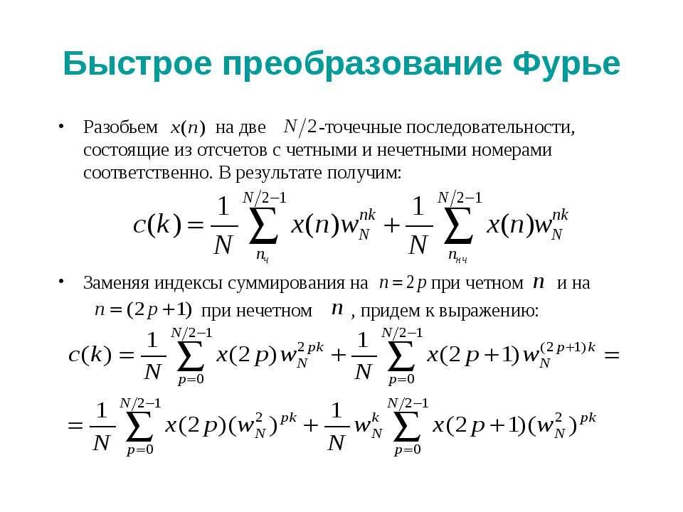 Быстрое преобразование Фурье Разобьем на две -точечные последовательности, со...
