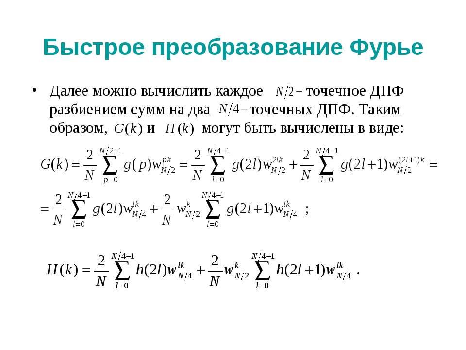Быстрое преобразование Фурье Далее можно вычислить каждое точечное ДПФ разбие...