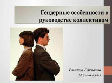 Гендерные особенности в руководстве коллективом Рагозина Елизавета Марина Юлия