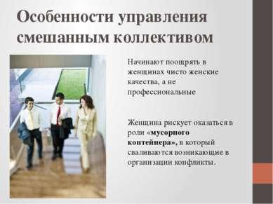 Особенности управления смешанным коллективом Начинают поощрять в женщинах чис...