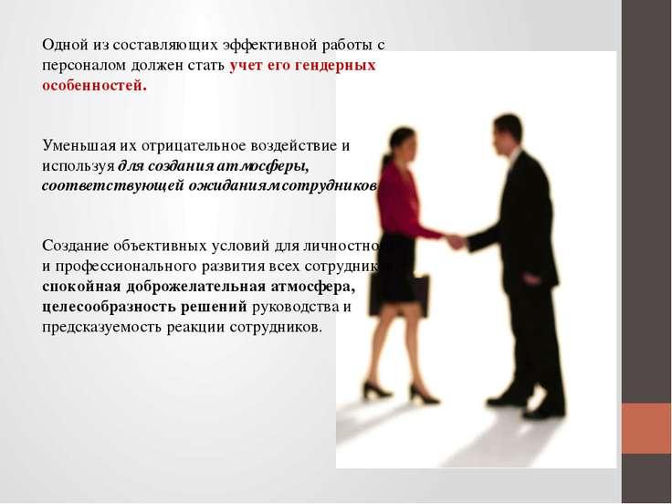 Одной из составляющих эффективной работы с персоналом должен стать учет его г...