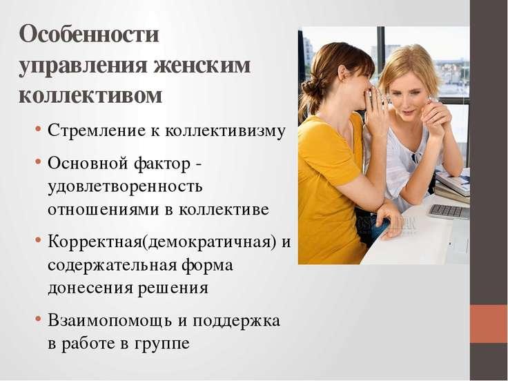 Особенности управления женским коллективом Стремление к коллективизму Основно...